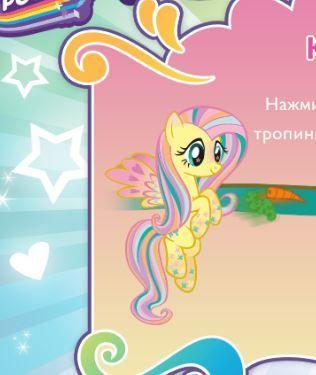 My Little Pony Fluttershy Follow Game