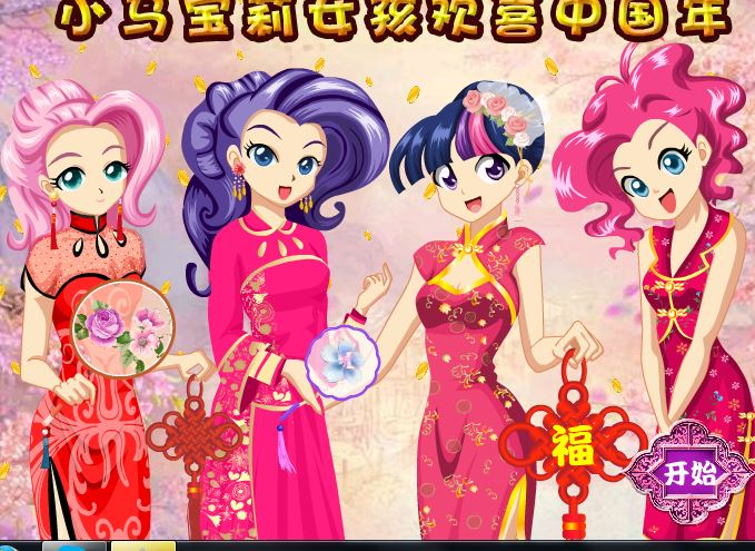 My Little Pony Equestria As Anime Game