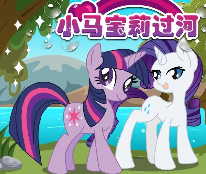 My little Pony Though The River Game
